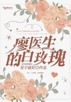 廖医生的白玫瑰