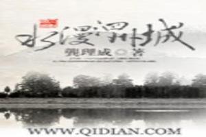 水漫泗州城